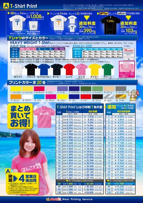 1,008円Tシャツプリント 料金表