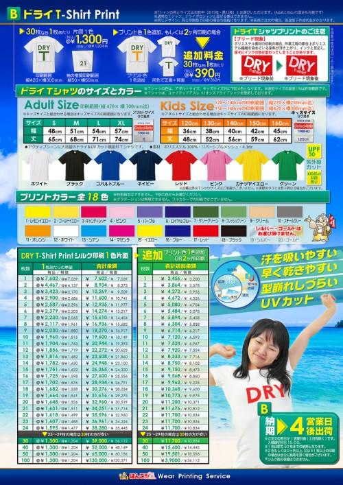 ドライTシャツプリント 料金表