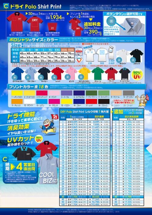 1,934円ドライポロシャツプリント 料金表