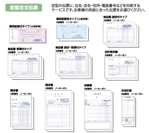 請求書・領収書・納品書、定型の伝票に、社名・店名・住所・電話番号などを印刷するサービスです。お客様の用途に合った伝票をお選びください。