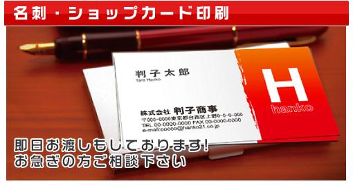 名刺・ショップカード印刷