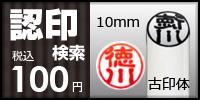 100円既成認印検索