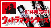 ウルトラマンシリーズ印鑑