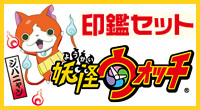 妖怪ウォッチ★印鑑セット