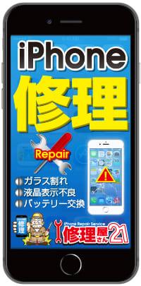 iPhone修理なら『修理屋さん21』