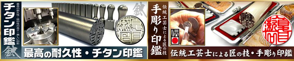 チタン印鑑・手彫り印鑑