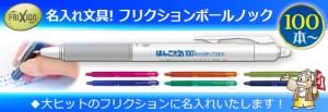 名入れ文具 ボールペン