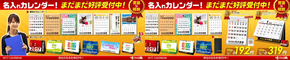 名入れカレンダー2017