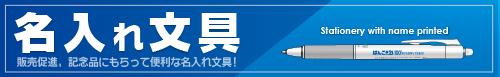 名入れ文具 ボールペン 販促促進,記念品にもらって便利な名入れ文具!