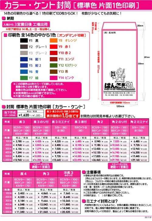 カラー・ケント封筒(標準色 片面1色印刷)