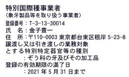 特別国際種事業者_三ノ輪店