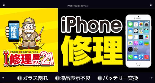 iPhone修理いたします!!