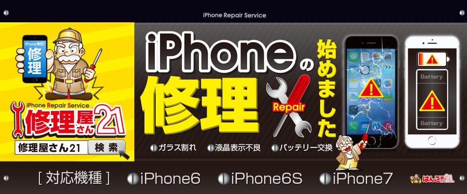 iPhone修理なら「修理屋さん21」におまかせ