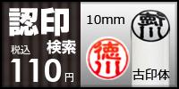 110円既成認印検索
